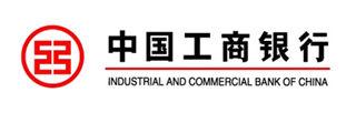 中國工(gong)商(shang)銀行
