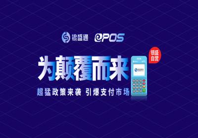 银盛通EPOS优势特点