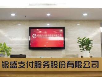 郑州银盛支付pos机是一清机吗?