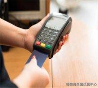 POS机刷卡手续费怎么选择?