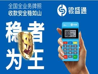 用银盛通手机刷卡器封卡几率大么?